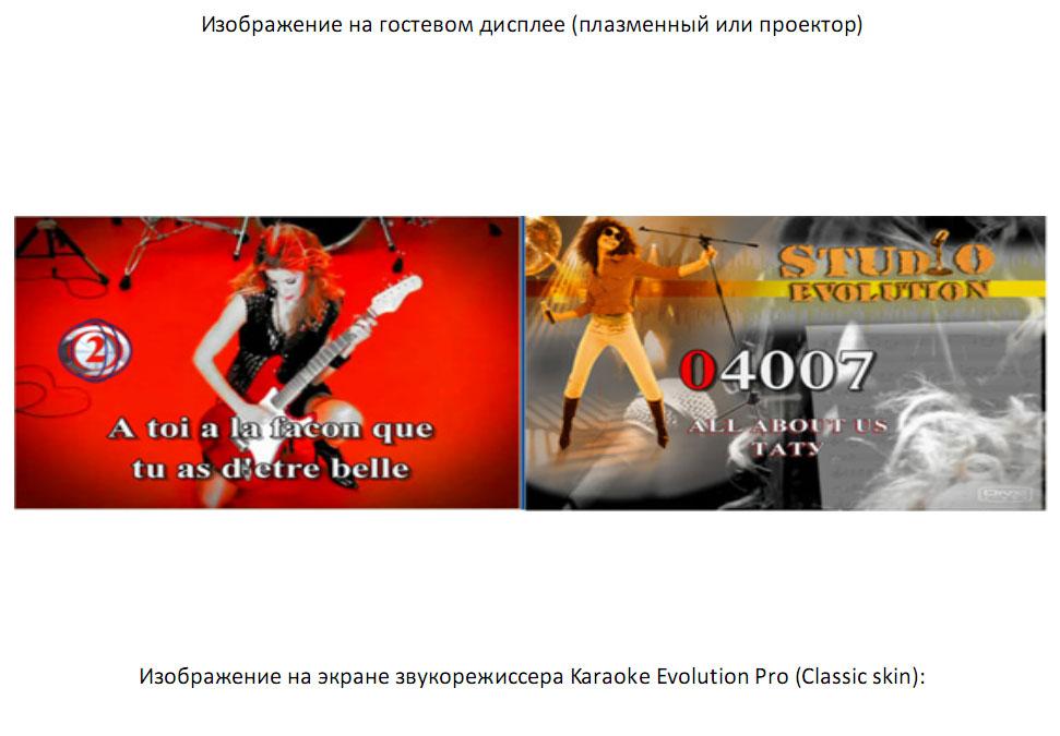 Аренда караоке, прокат караоке, evolution, аренда караоке аппарата, караоке оборудования, караоке напрокат